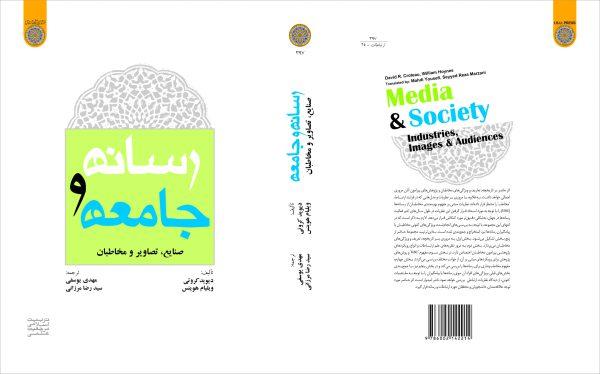 رسانه و جامعه