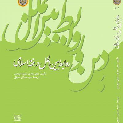 روابط بینالملل در اسلام