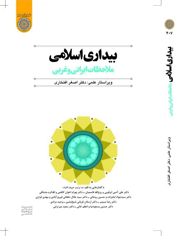 بيداري اسلامي: ملاحظات ايراني و غربي