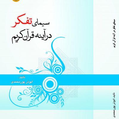 سیمای تفکر در آینه قرآن