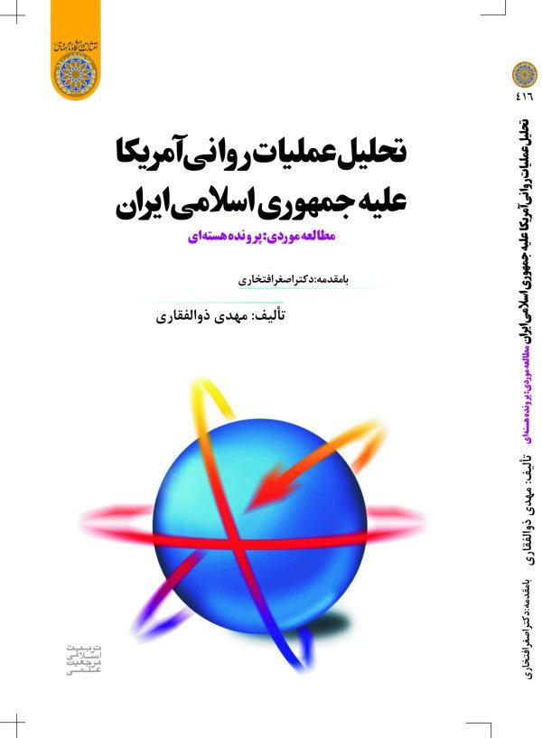 تحليل عمليات رواني آمريکا عليه جمهوري اسلامي ايران