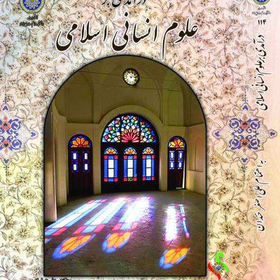 در آمدي برعلوم انساني اسلامي