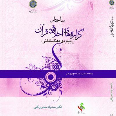 ساختار گزارههاي اخلاقي قرآن