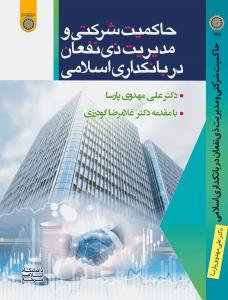 حاکمیت شرکتی و مدیریت ذینفعان در بانکداری اسلامی