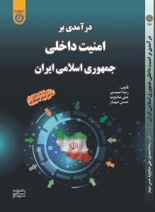 درآمدی بر امنیت داخلی جمهوری اسلامی ایران