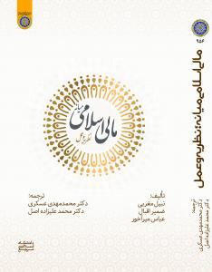 مالی اسلامی میانه (نظریه و عمل)