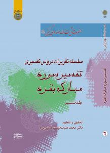 سلسله تقریرات دروس تفسیری تفسیر سوره مبارکه بقره؛ جلد ششم