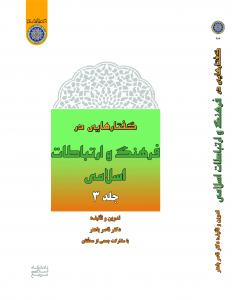 گفتارهایی در فرهنگ و ارتباطات اسلامی (جلد سوم)