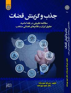 جذب و گزینش قضات (مطالعه تطبیقی در فقه امامیه، حقوق ایران و نظام های قضایی منتخب)