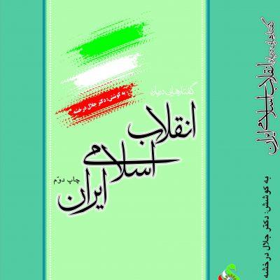 ابعاد نظري و عملي انقلاب اسلامي ايران