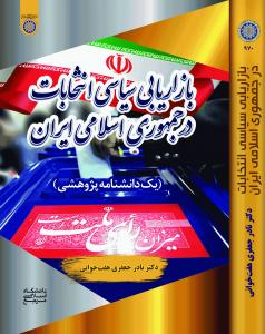 بازاریابی سیاسی انتخابات در جمهوری اسلامی ایران (یک دانشنامه پژوهشی)