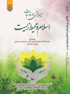 اسلام و محیط زیست؛ تاملاتی بر مناسبات