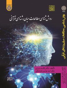 روش شناسی مطالعات میان رشته ای قرآنی