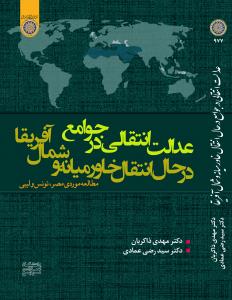 عدالت انتقالی در جوامع در حال  انتقال خاورميانه و شمال آفريقا؛ مطالعه موردی مصر، تونس و ليبی