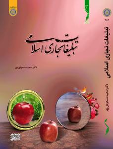 تبلیغات تجاری اسلامی
