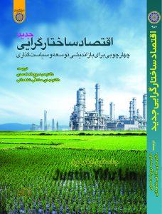 اقتصاد ساختارگرایی جدید؛ چهارچوبی برای بازاندیشی توسعه و سیاستگذاری