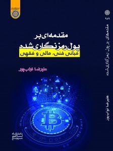 مقدمهای بر پول رمزنگاریشده؛ مبانی فنی، مالی و فقهی