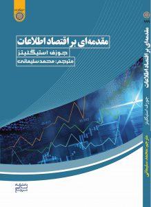 مقدمه اي بر اقتصاد اطلاعات