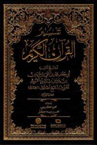 تفسیر القرآن الکریم للشیخ الصدوق