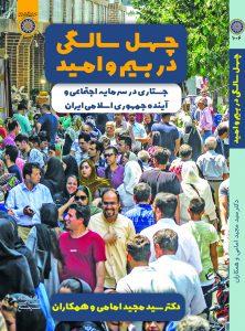 چهل سالگي در بيم و اميد؛ جستاري در سرمايه اجتماعي آينده جمهوري اسلامي ايران