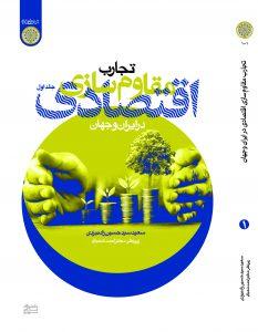 تجارب مقاومسازی اقتصادی در ایران و جهان- جلد اول