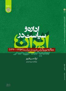اداره و سیاست در ایران؛ مطالعه بروکراسی در بستر سیاست 57-1320