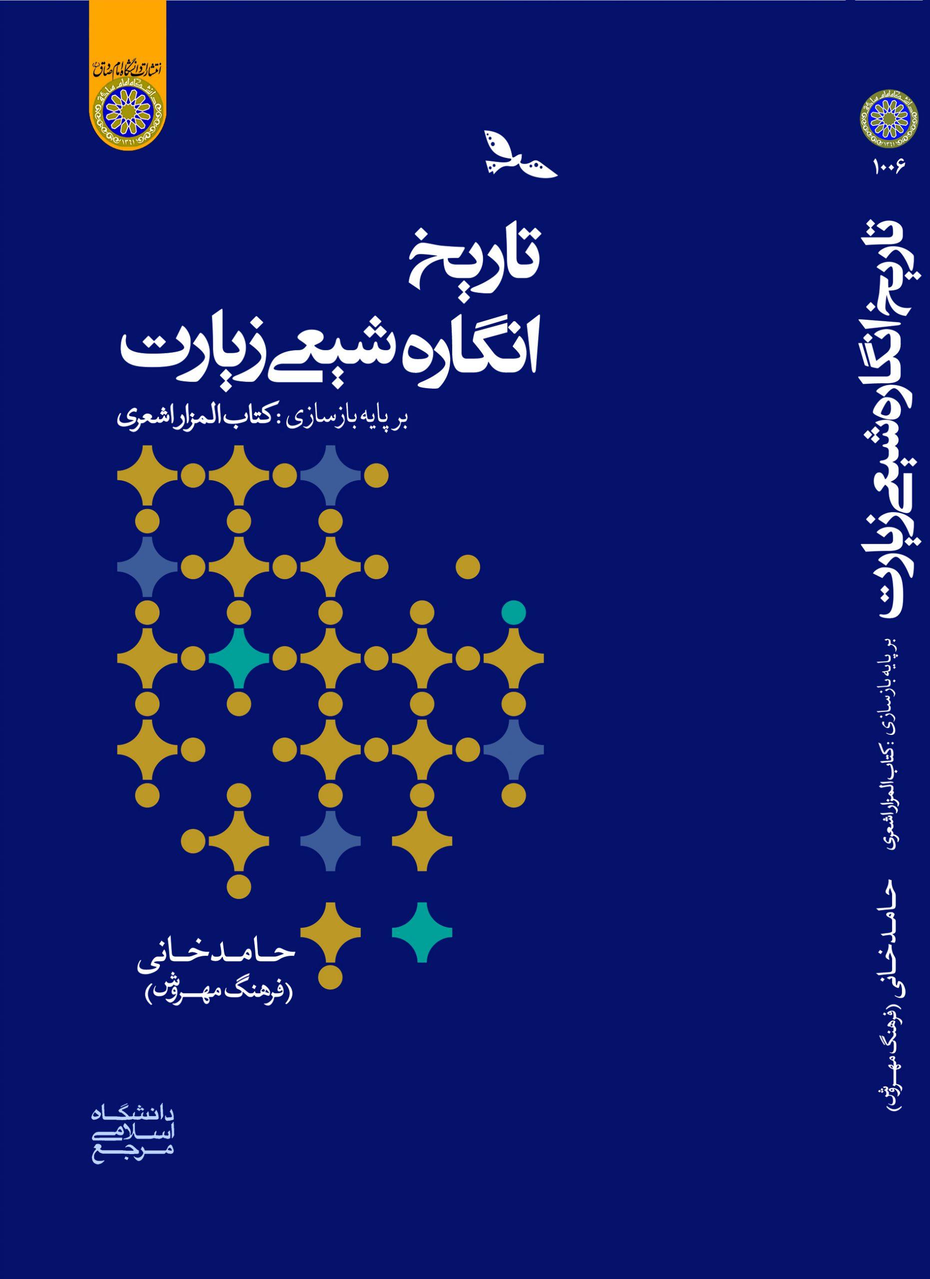 نقد و بررسی کتاب تاریخ انگاره شیعی زیارت بر پایه بازسازی کتاب المزار اشعری