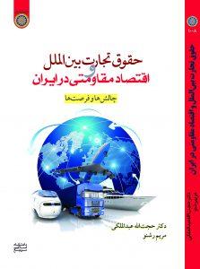 حقوق تجارت بینالملل و اقتصاد مقاومتی در ایران؛ چالش ها و فرصت ها