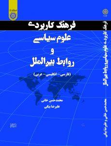 فرهنگ کاربردی علوم سیاسی و روابط بین الملل؛ فارسی- انگلیسی- عربی