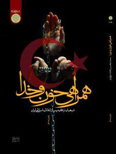 همراهی خون و خدا؛ شيعيان ترکيه پس از انقلاب اسلامی ايران