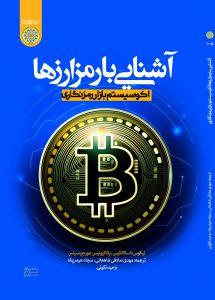 آشنایی با رمز ارزها؛اکوسیستم بازار رمزنگاری